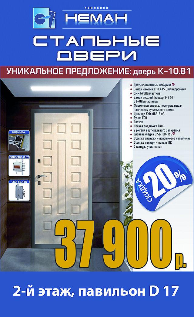 Двери НЕМАН MAXLEVEL